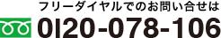 フリーダイヤルでのお問い合わせ 0120-078-106